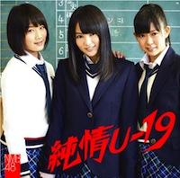NMB48 3thシングル「純情U-19」劇場盤