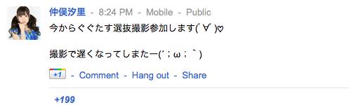 仲俣汐里さんの google+ なかまったー ぐぐたす