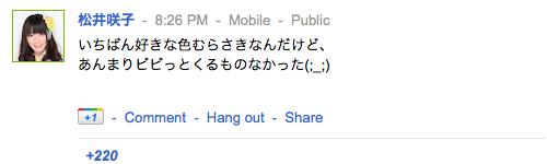 松井咲子さんの google+ 師匠 ぐぐたす
