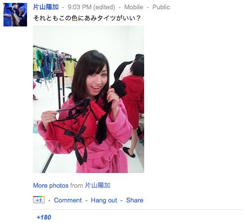 片山陽加さんの google+ 昭和 ぐぐたす