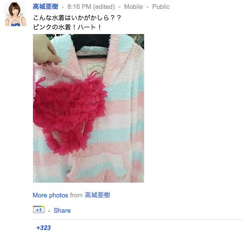 高城亜樹さんの google+ より