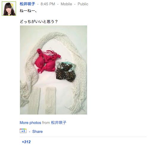 松井咲子さんの google+より