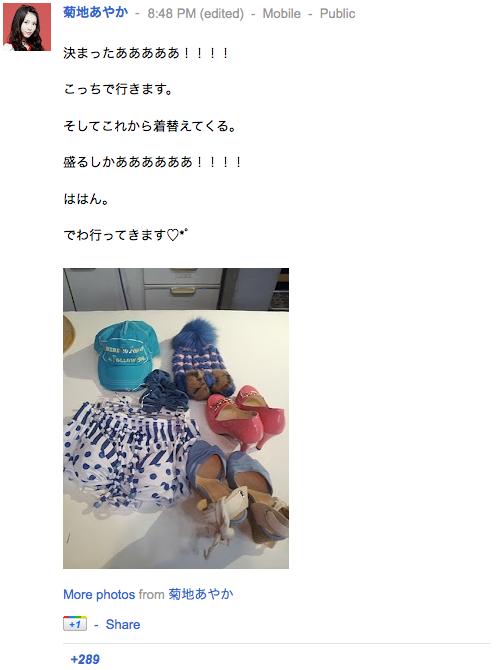 菊地あやかさんの google+ より