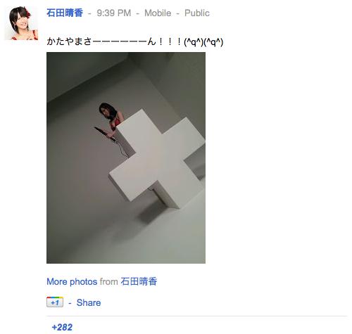 石田晴香さんの google+ より