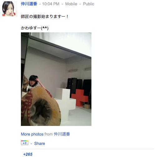 仲川遥香さんの google+より