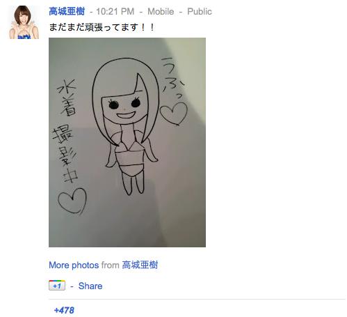 高城亜樹さんの google+より