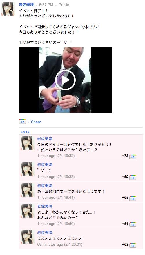岩佐美咲さんの google+ わさみん