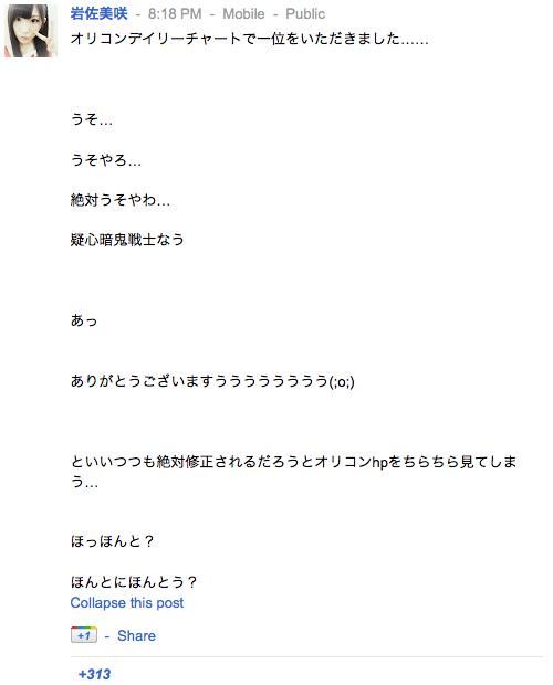 岩佐美咲さんの google+より