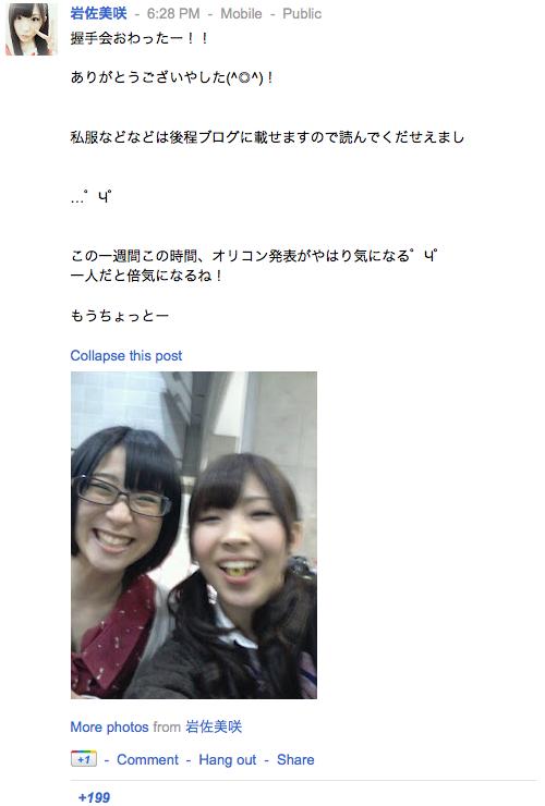 仲谷明香さんと岩佐美咲さん。なかやん わさみん ぐぐたす