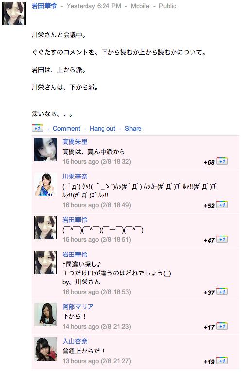岩田華怜さんの google+ カレン ぐぐたす