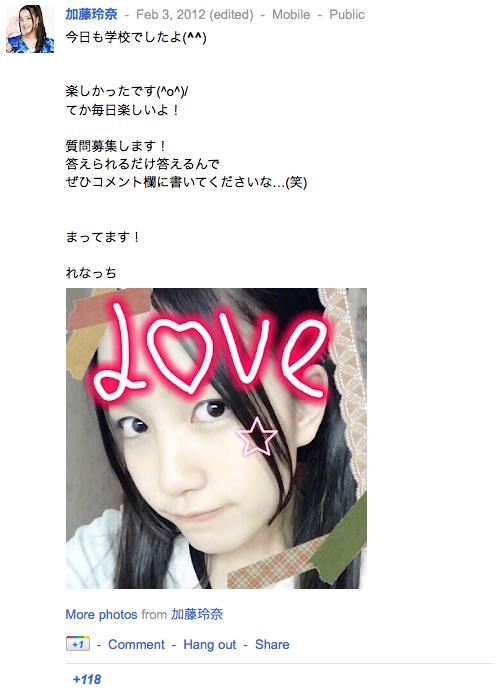 加藤玲奈さんの google+ れなっち ぐぐたす