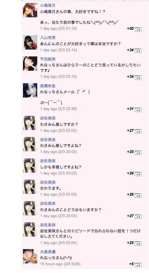 加藤玲奈さんの google+ れなっち ぐぐたすに、わさみんコメント