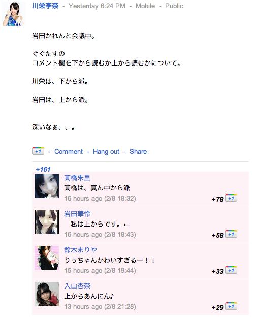 川栄李奈さんの google+ りっちゃん ぐぐたす
