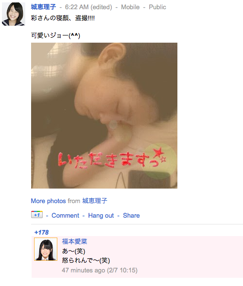 彩さんの寝顔、盗撮!!! 可愛いジョー(^^) (ジョー ぐぐたすより)