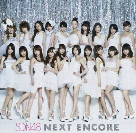 「NEXT ENCORE」 SDN48 ファーストアルバムタイトル決定