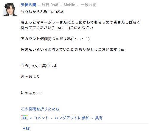 矢神久美さんの google+ くーみん ぐぐたす