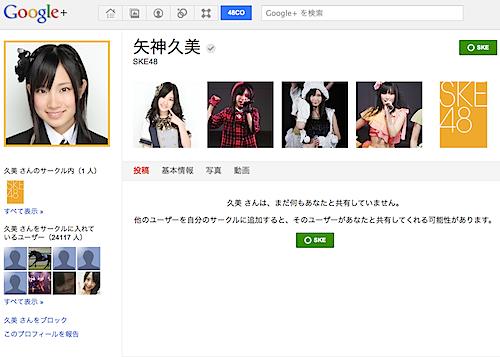 矢神久美さんの google+ 公式 くーみん ぐぐたす