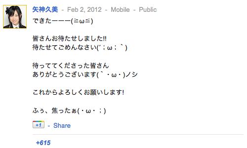 矢神久美さんの google+ より