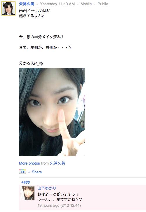 今、顔の半分メイク済み!さて、左側か、右側か・? 矢神久美さんの google+ くーみん ぐぐたす