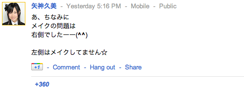 メイクの問題は 右側でしたー SKE48 矢神久美さんの google+ くーみん ぐぐたす