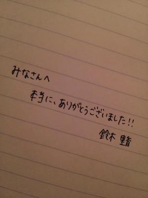 鈴木里香さんの google+より