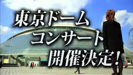 「東京ドームコンサート開催決定 」発表ムービー29