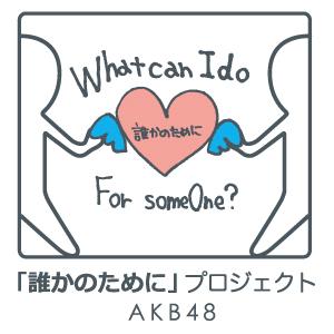 「東日本大震災復興支援特別公演〜誰かのためにプロジェクト〜 」1