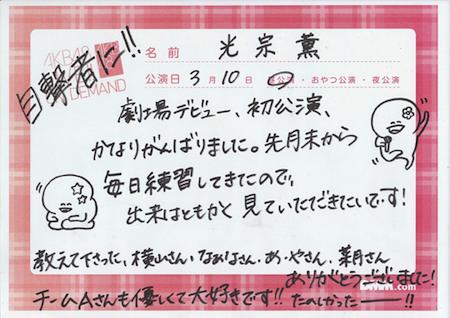 光宗薫さん AKB48劇場 チームA「目撃者」デビュー公演後のコメントより 2012/03/10