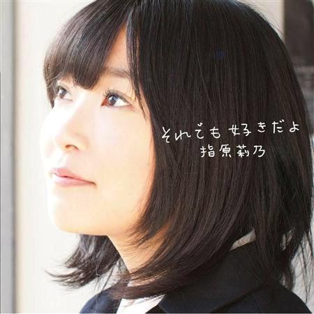 「それでも好きだよ」指原莉乃1stソロシングル Type-C