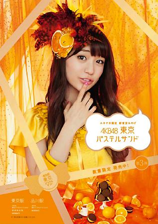 AKB48東京パステルサンド 大島優子