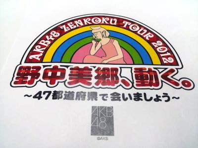 AKB48全国ツアー2012「野中美郷、動く。~47都道府県で会いましょう~」ロゴ
