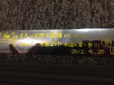 全国ツアーin 岐阜 チーム4 とがちゃんレポート76 本日の銀テープ1