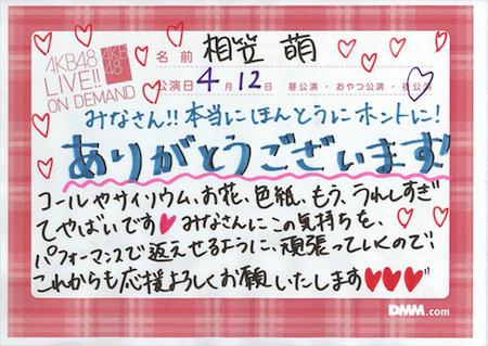 4月12日(木)「RESET」公演 相笠萌生誕祭 コメント DMMより