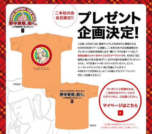二本柱の会 会員限定プレゼント企画決定!!