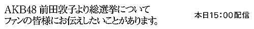 前田敦子さん youtube 総選挙について