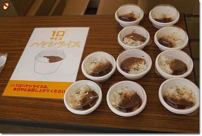 BBQ松村のハヤシライス無料試食祭り@日本ガイシホール2