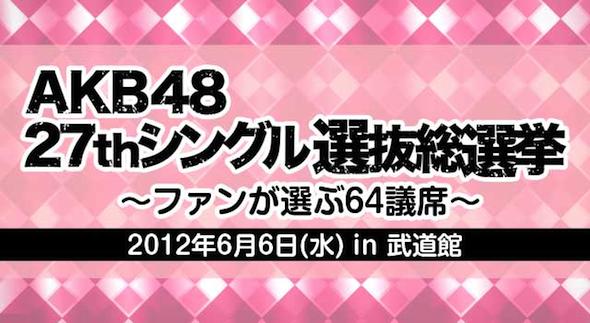 第4回AKB48選抜総選挙