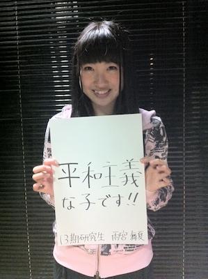 平和主義 な子です!!  13期研究生 雨宮 舞夏