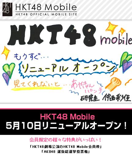HKT48モバイル
