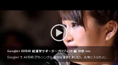 Google+ AKB48 総選挙サポータープロジェクト編