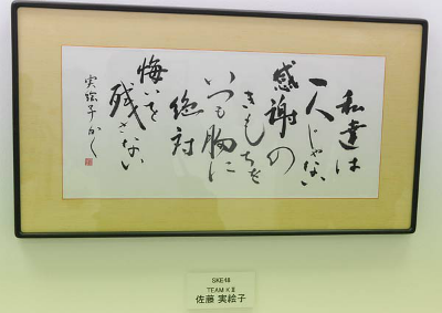 SKE佐藤実絵子さんの作品。