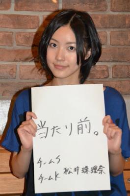 挨拶は「当たり前」のこと 松井珠理奈