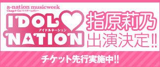 指原さん「IDOL NATION 」追加出演決定!!
