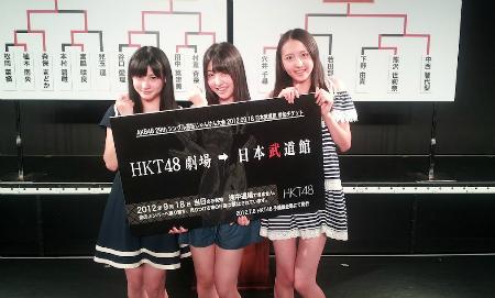 HKT48じゃんけん大会予備戦 江藤彩也香 森保まどか 中西智代梨