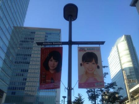 秋葉原の駅も前田祭。