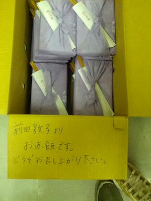 前田敦子お姉さんがJKT48に贈り物をくれました!